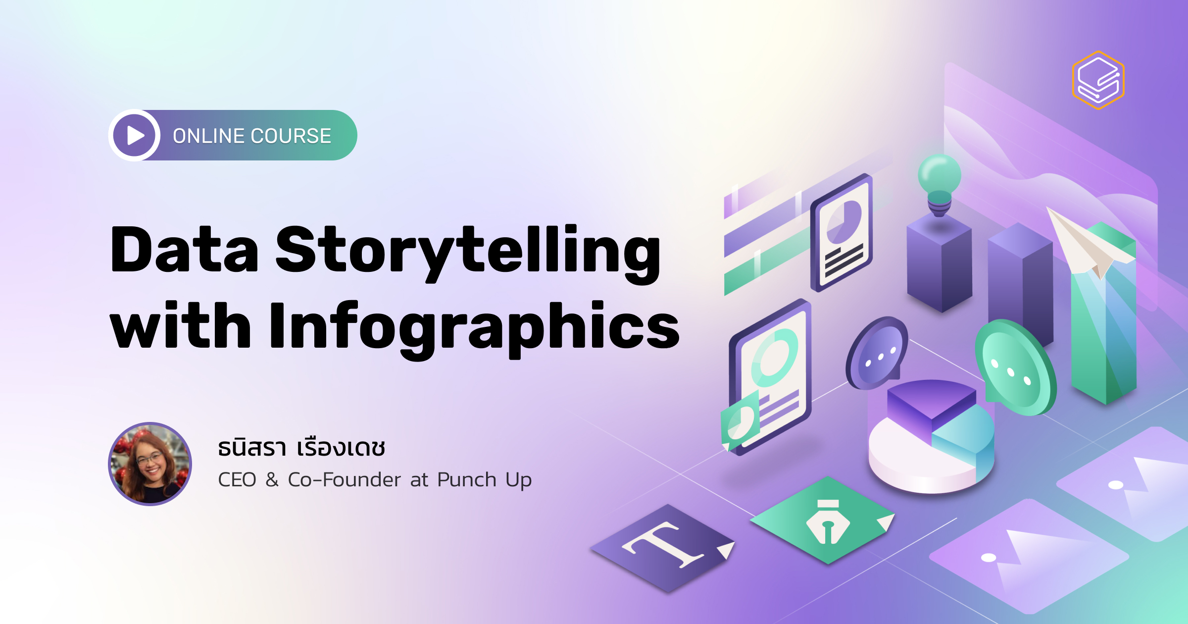 เล่าเรื่องด้วยข้อมูลให้ง่ายและสวยงามด้วย Infographics | Skooldio Online Course: Data Storytelling with Infographics