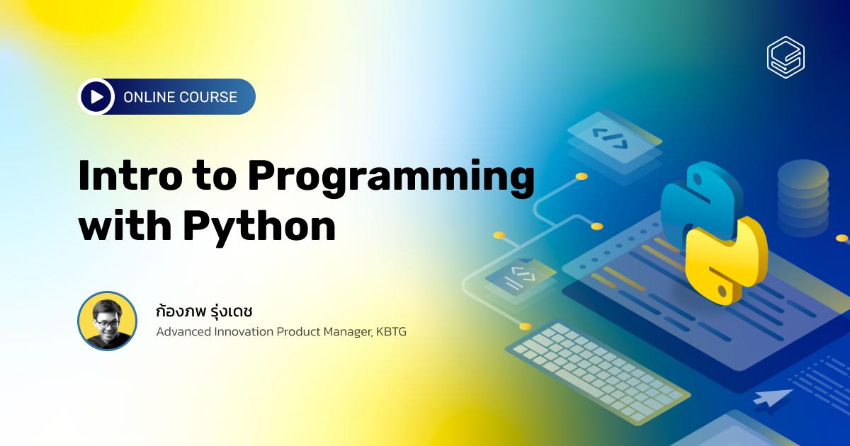 เริ่มเขียนโปรแกรมตั้งแต่พื้นฐาน ผ่านโปรเจคจริงภาษา Python | Skooldio Online Course: Intro to Programming with Python