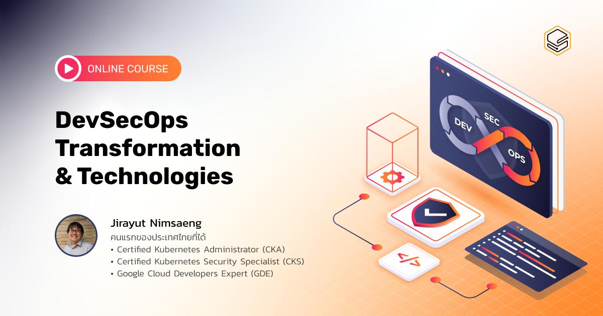 พัฒนา Software อย่างมีประสิทธิภาพ ด้วย DevSecOps   Skooldio Online Course: DevSecOps Transformation & Technologies