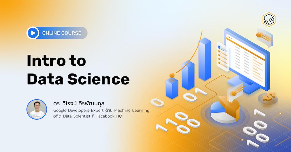 สร้างมูลค่าทางธุรกิจด้วยข้อมูล | Skooldio Online Course: Intro to Data Science