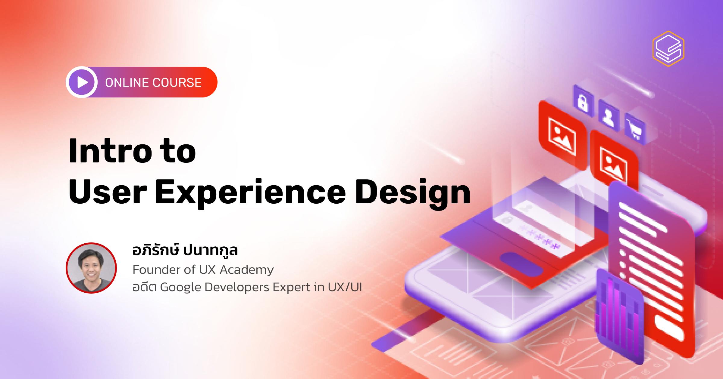 เริ่มต้นออกแบบประสบการณ์ผู้ใช้งานเพื่อความสำเร็จทางธุรกิจ | Skooldio Online Course: Intro to User Experience Design