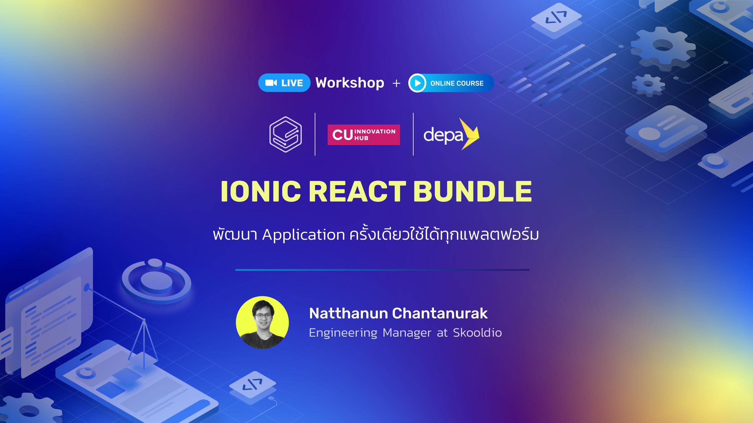 พัฒนา Application ครั้งเดียวใช้ได้ทุกแพลตฟอร์ม | Skooldio Live Workshop: Ionic React Bundle (สำหรับผู้ที่เคยใช้ React)