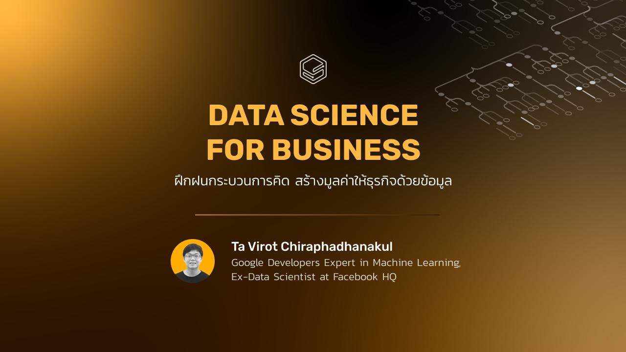 ฝึกฝนกระบวนการคิด สร้างมูลค่าให้ธุรกิจด้วยข้อมูล   Skooldio Workshop: Data Science for Business รุ่นที่ 11