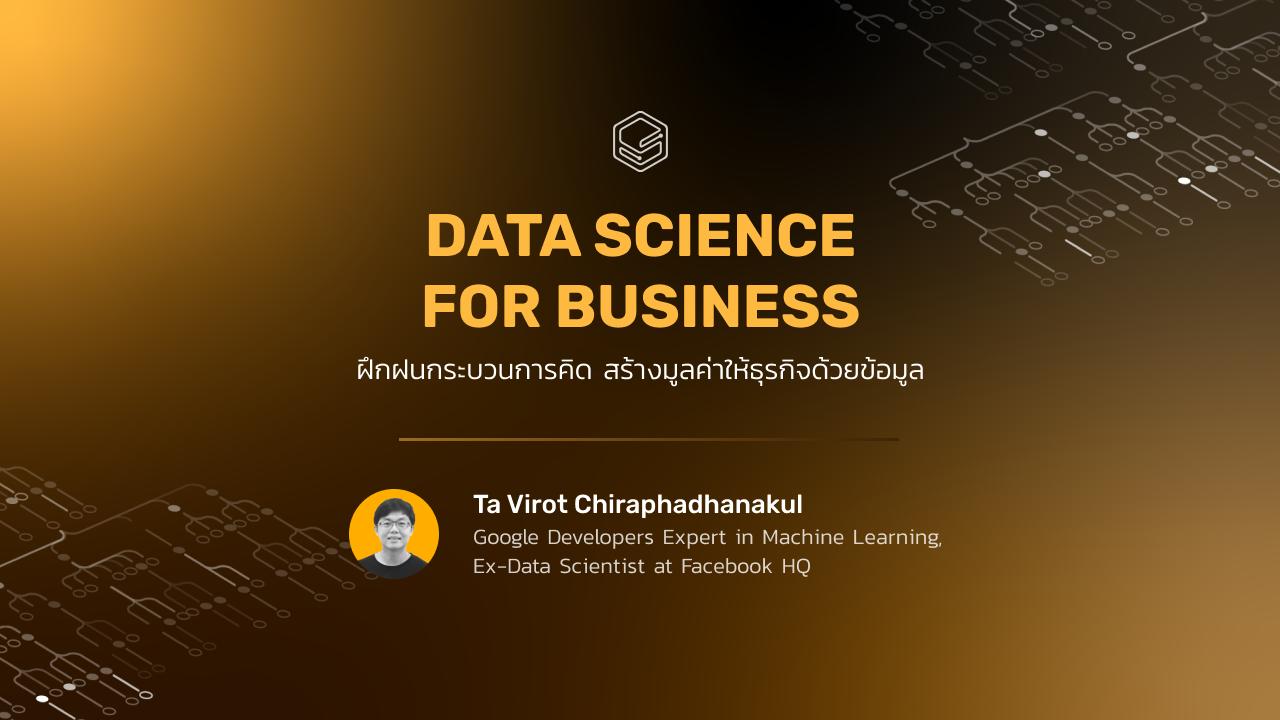 ฝึกฝนกระบวนการคิด สร้างมูลค่าให้ธุรกิจด้วยข้อมูล | Skooldio Workshop: Data Science for Business รุ่นที่ 12