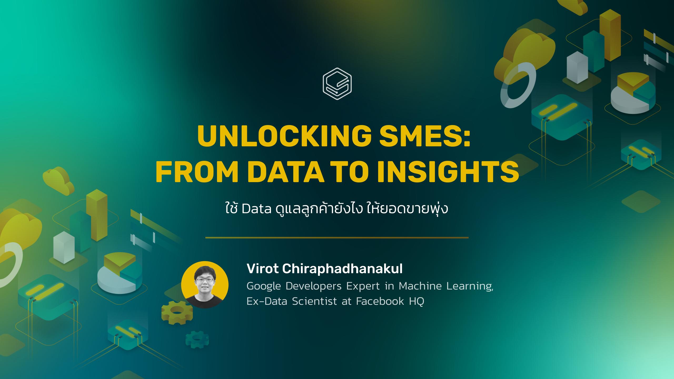 ใช้ Data ดูแลลูกค้ายังไง  ให้ยอดขายพุ่ง!   Skooldio Workshop: Unlocking SMEs: From Data to Insights