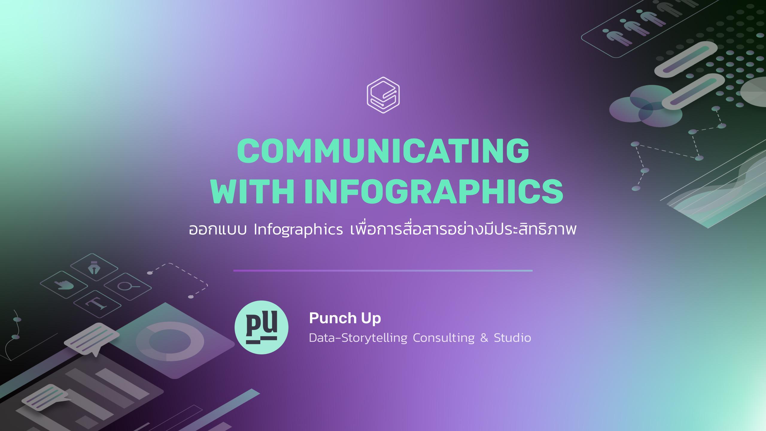 ออกแบบ Infographics เพื่อการสื่อสารอย่างมีประสิทธิภาพ | Skooldio Workshop: Communicating with Infographics
