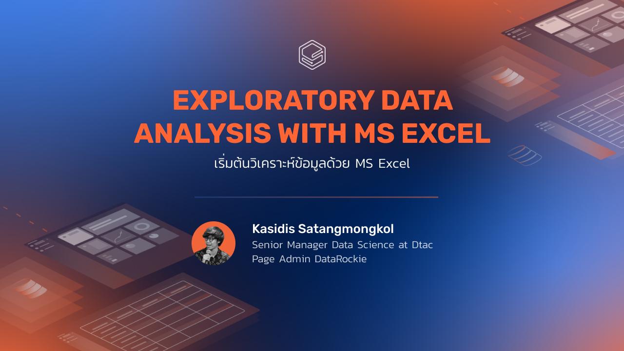 เริ่มต้นวิเคราะห์ข้อมูลด้วย Excel | Skooldio Workshop: Exploratory Data Analysis with Excel รุ่นที่ 4