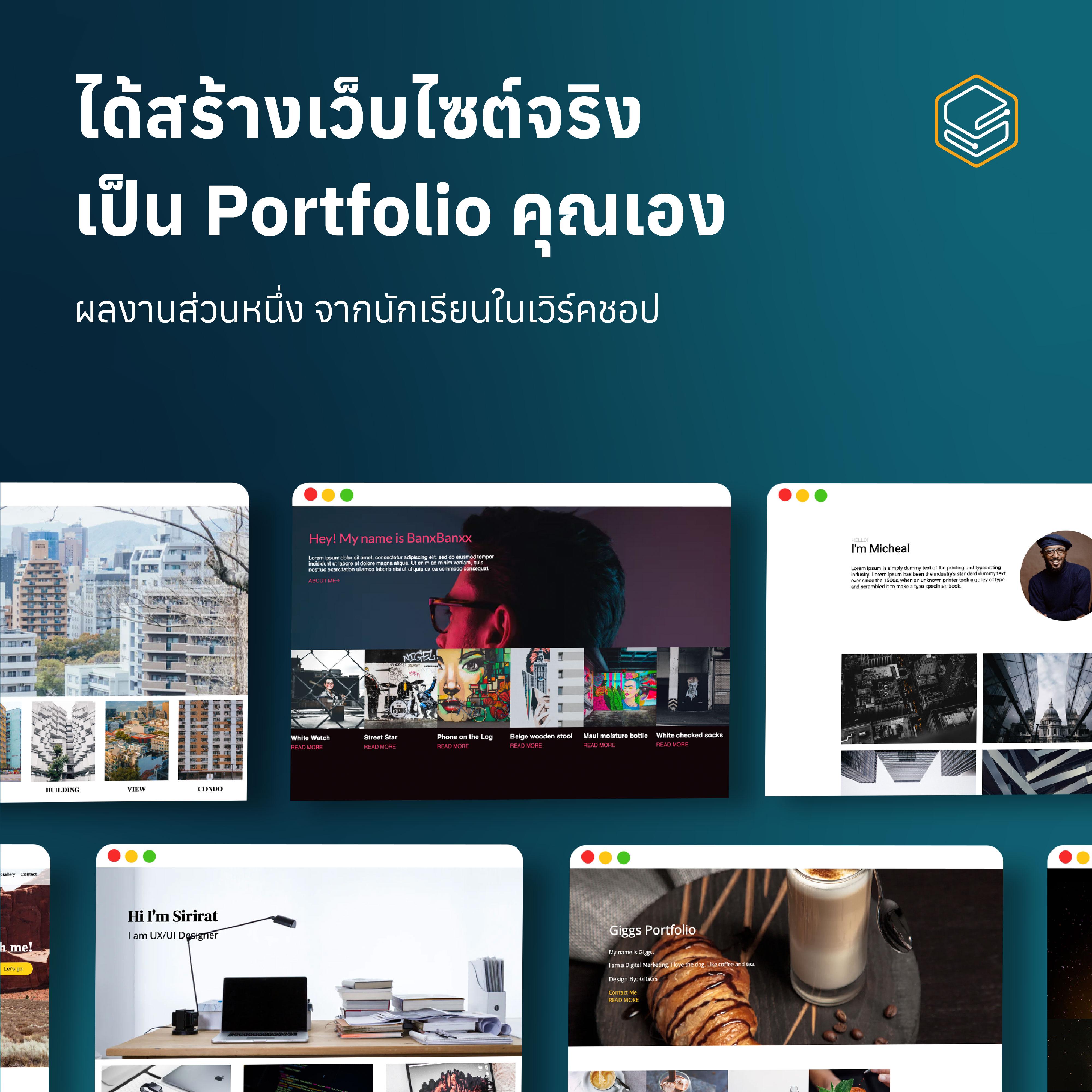 Skooldio Workshop: CSS for Designers