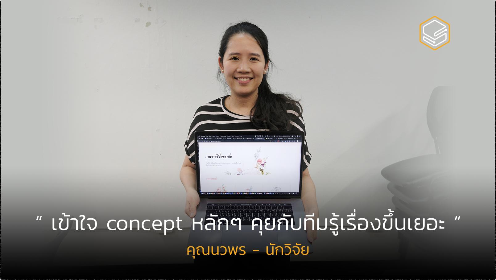 คุณนวพร - นักวิจัย  | Skooldio Workshop Testimonial: CSS for Designers