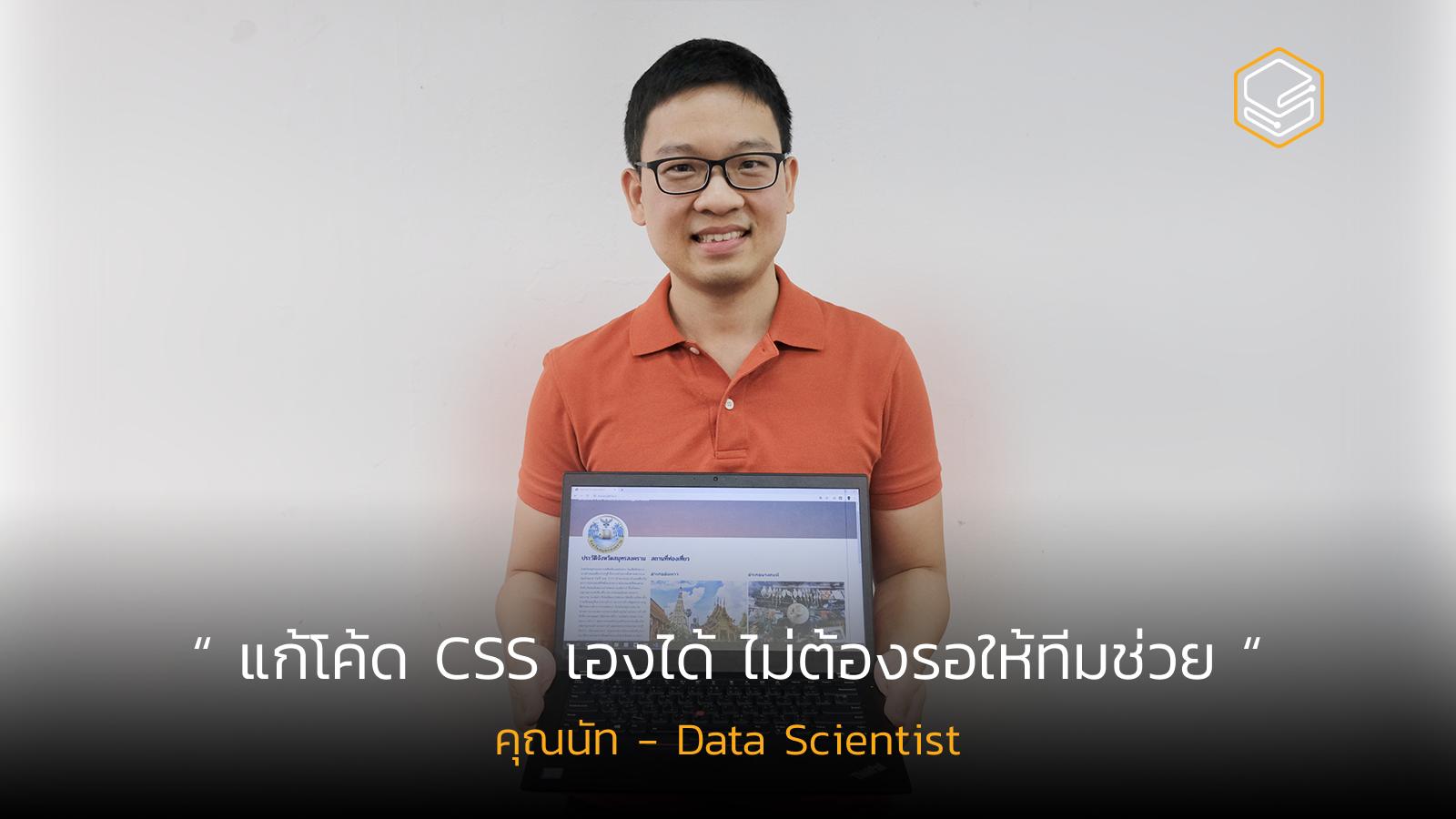 คุณนัท -  Data Scientist  | Skooldio Workshop Testimonial: CSS for Designers