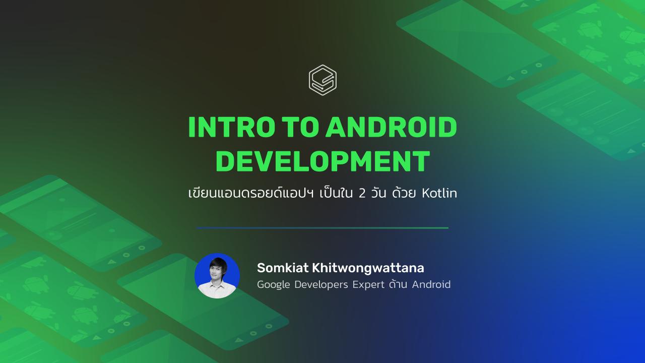 เขียนแอนดรอยด์แอปฯ เป็นใน 2 วัน ด้วย Kotlin | Skooldio Workshop: Intro to Android Development