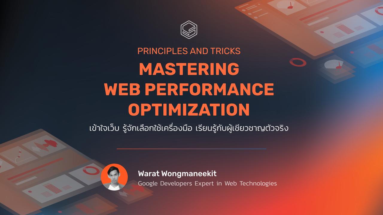 เพิ่มประสิทธิภาพของเว็บไซต์ ด้วยการเลือกใช้เครื่องมือที่ถูกต้อง | Skooldio Workshop: Mastering Web Performance Optimization รุ่นที่ 6