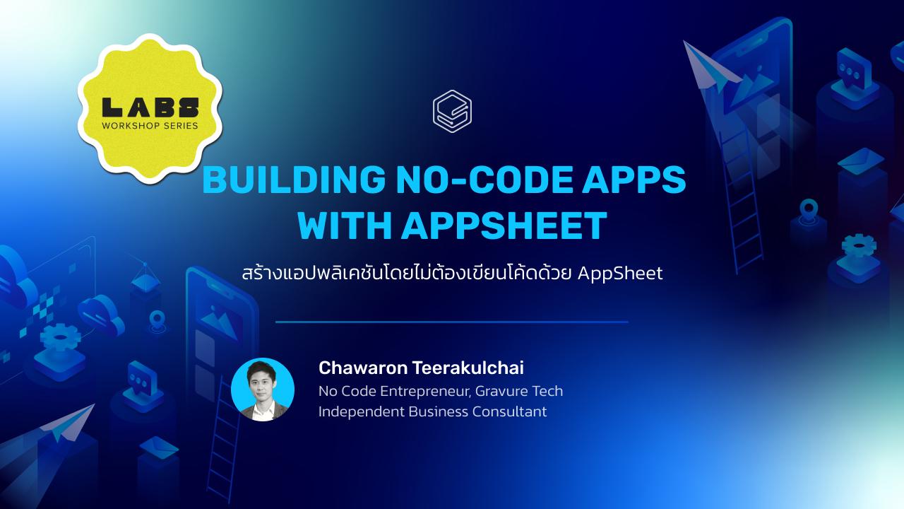 สร้างแอปพลิเคชันโดยไม่ต้องเขียนโค้ดด้วย AppSheet | Skooldio Live Workshop: Building No-Code Apps  with AppSheet