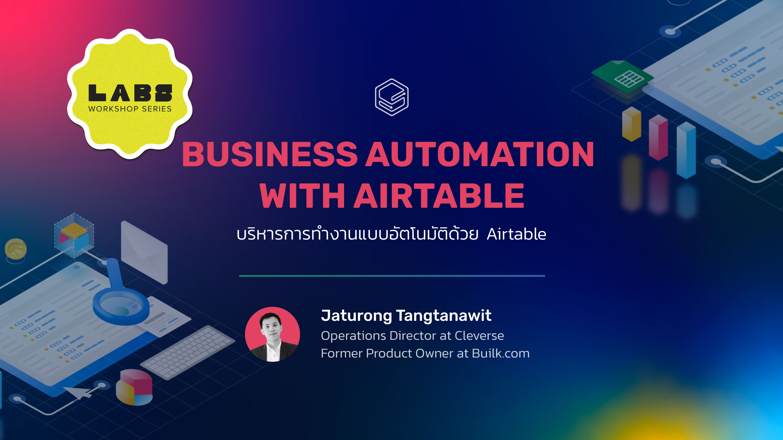 บริหารการทำงานแบบอัตโนมัติด้วย Airtable | Skooldio Live Workshop: Business Automation with Airtable