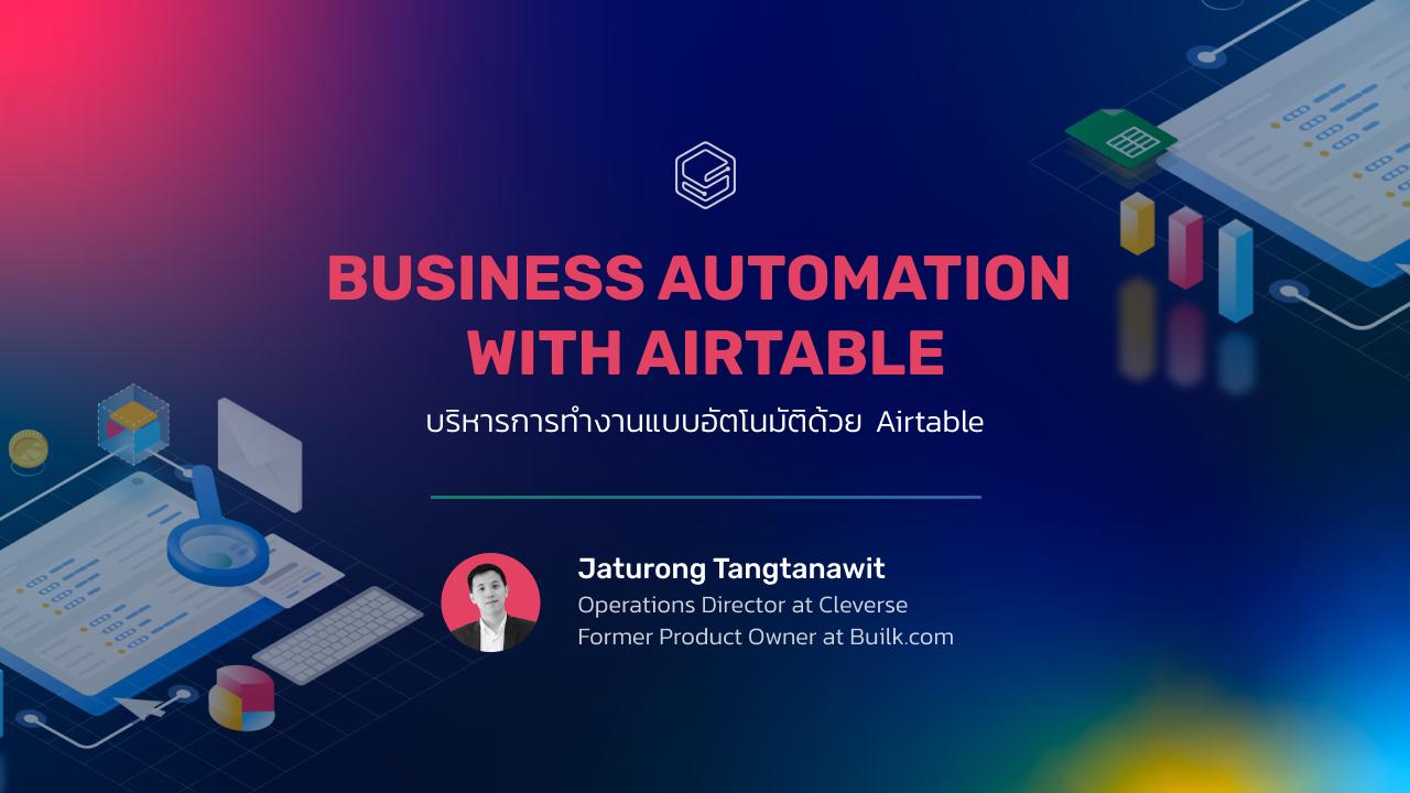 บริหารการทำงานแบบอัตโนมัติด้วย Airtable | Skooldio Virtual Workshop: Business Automation with Airtable
