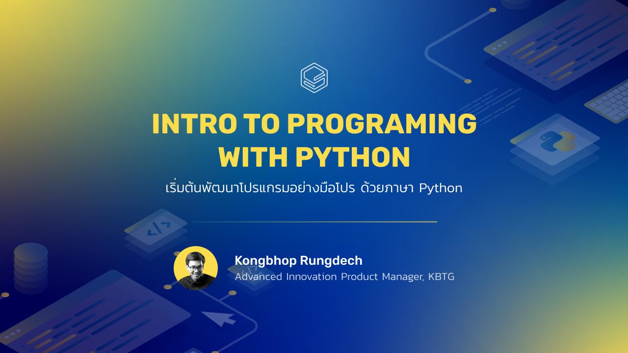 เริ่มเขียนโปรแกรม ผ่านโปรเจคจริงภาษา Python | Skooldio Workshop: Intro to Programming with Python