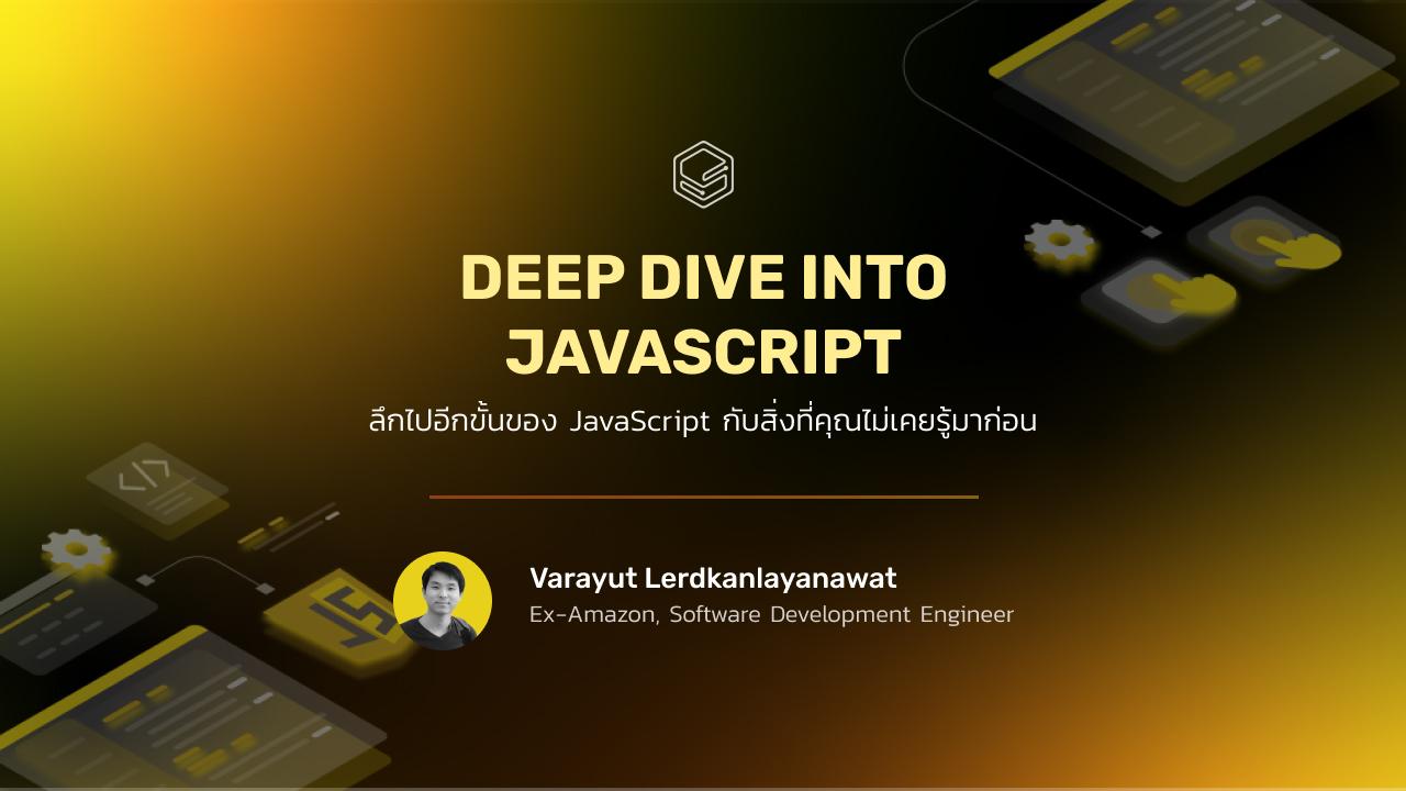 อัพสกิล JavaScript ให้เปลี่ยนจากมือใหม่เป็นมือโปร | Skooldio Workshop: Deep Dive into JavaScript รุ่นที่ 2
