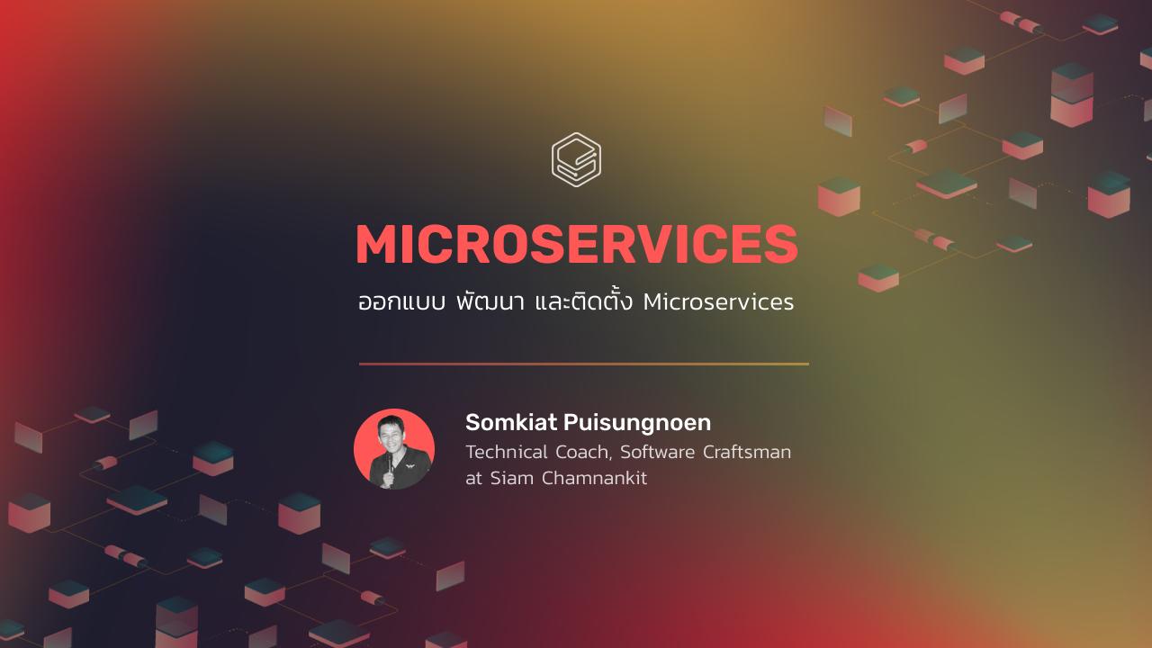ออกแบบ พัฒนา และติดตั้ง Microservices | Skooldio Workshop: Microservices รุ่นที่ 9