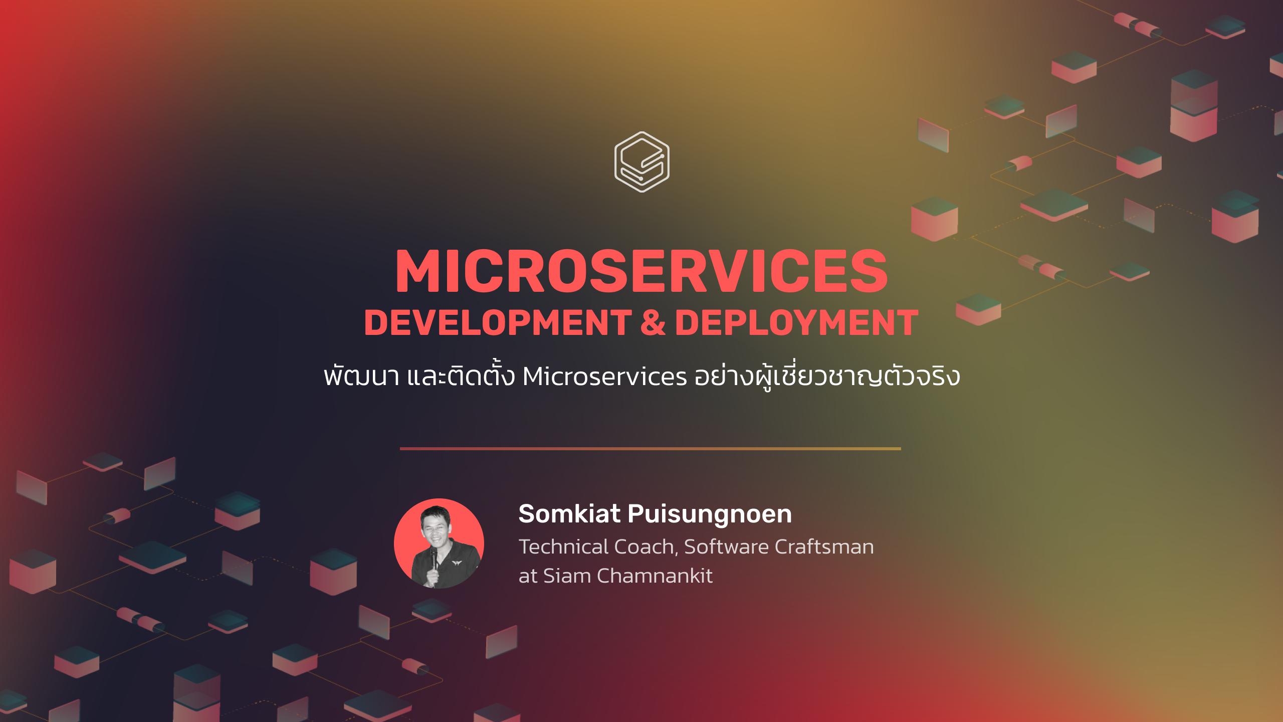 พัฒนา และติดตั้ง Microservices อย่างผู้เชี่ยวชาญตัวจริง | Skooldio Workshop: Microservices Development and Deployment รุ่นที่ 9