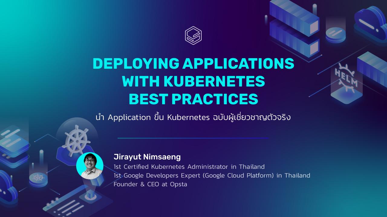 นำ Application ขึ้น Kubernetes ฉบับผู้เชี่ยวชาญตัวจริง | Skooldio Workshop: Deploying Applications with Kubernetes Best Practices รุ่นที่ 2