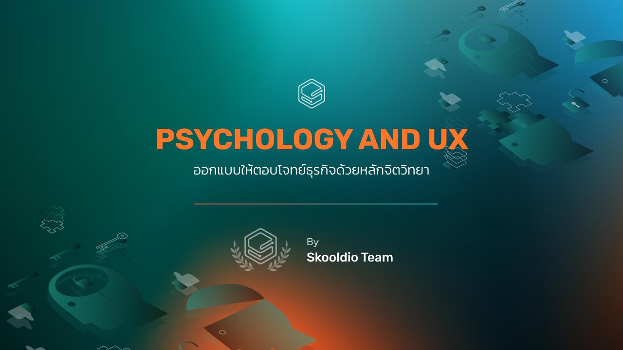 ออกแบบให้ตอบโจทย์ธุรกิจด้วยหลักจิตวิทยา | Skooldio Live Workshop: Psychology and UX รุ่นที่ 7