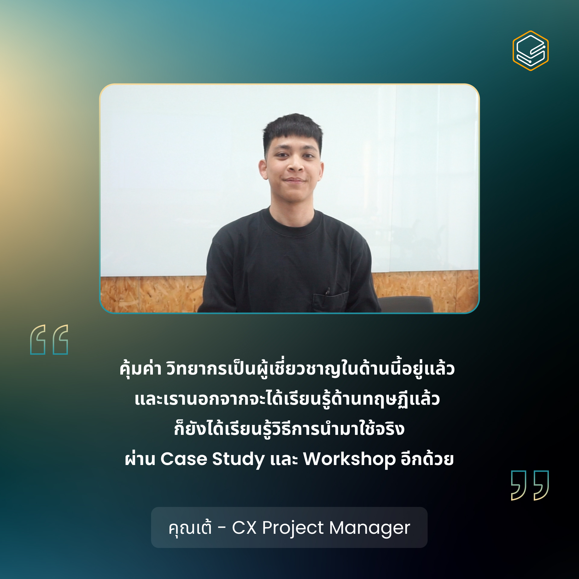 คุณเต้ - CX Project Manager  | Skooldio Workshop Testimonial: Service Design Thinking