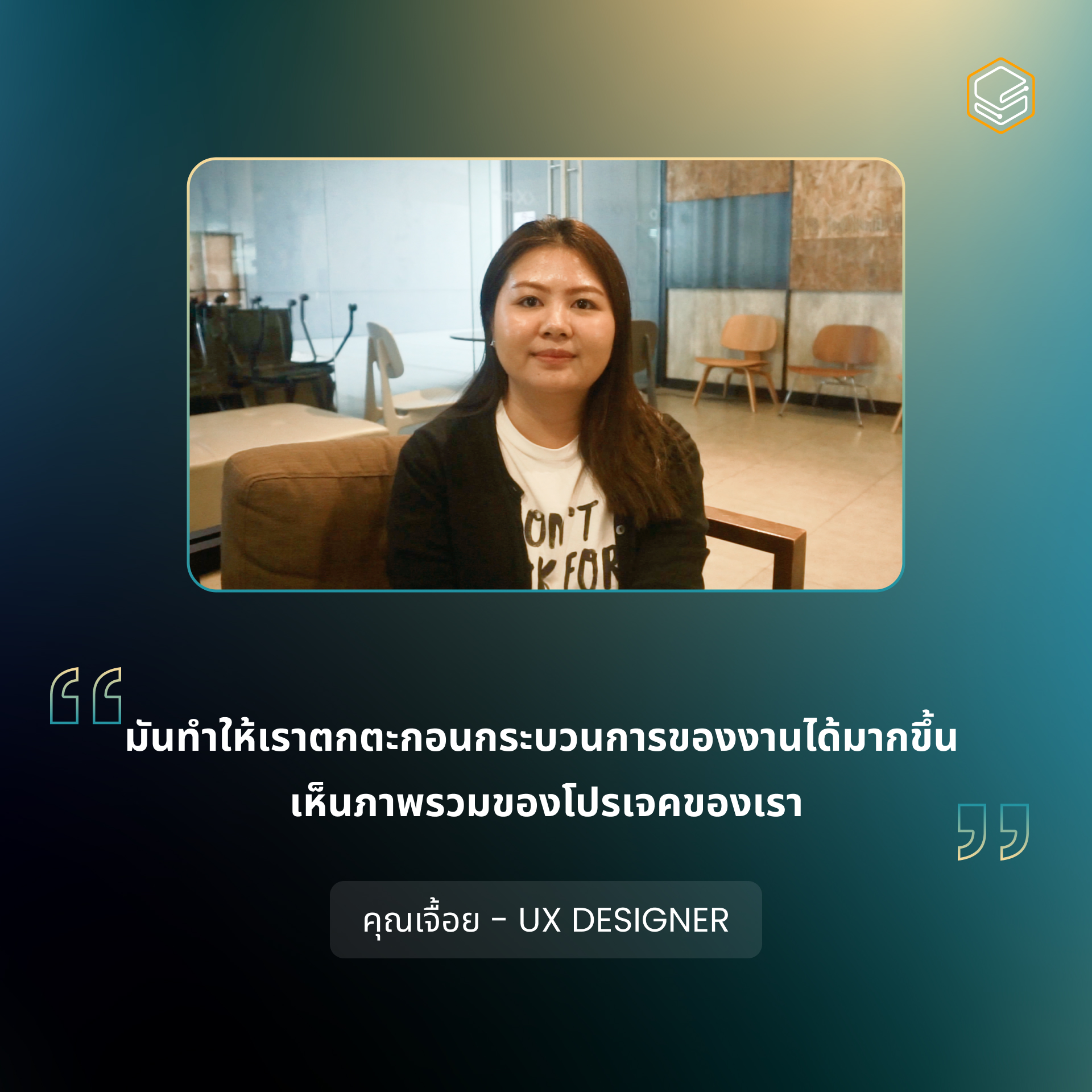 คุณเจื้อย - UX Designer  | Skooldio Workshop Testimonial: Service Design Thinking