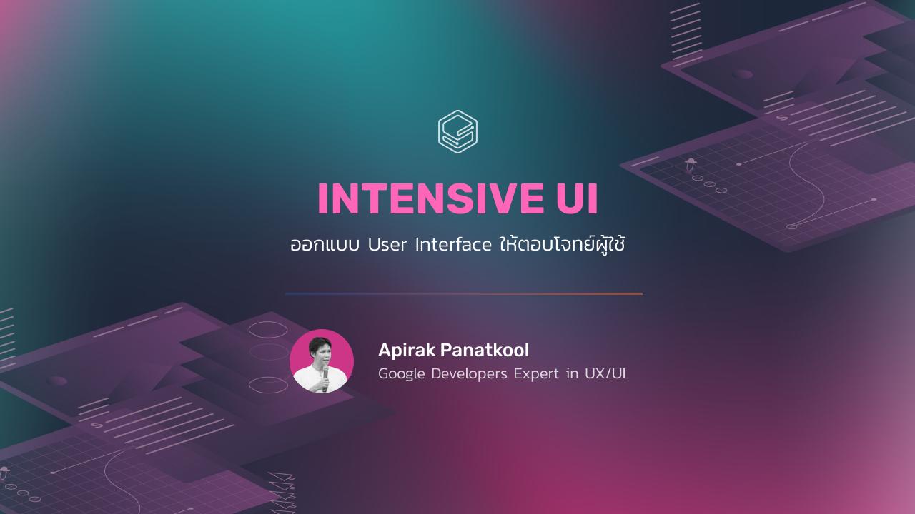 ออกแบบ User Interface ให้ตอบโจทย์ผู้ใช้ | Skooldio Workshop: Intensive UI รุ่นที่ 5