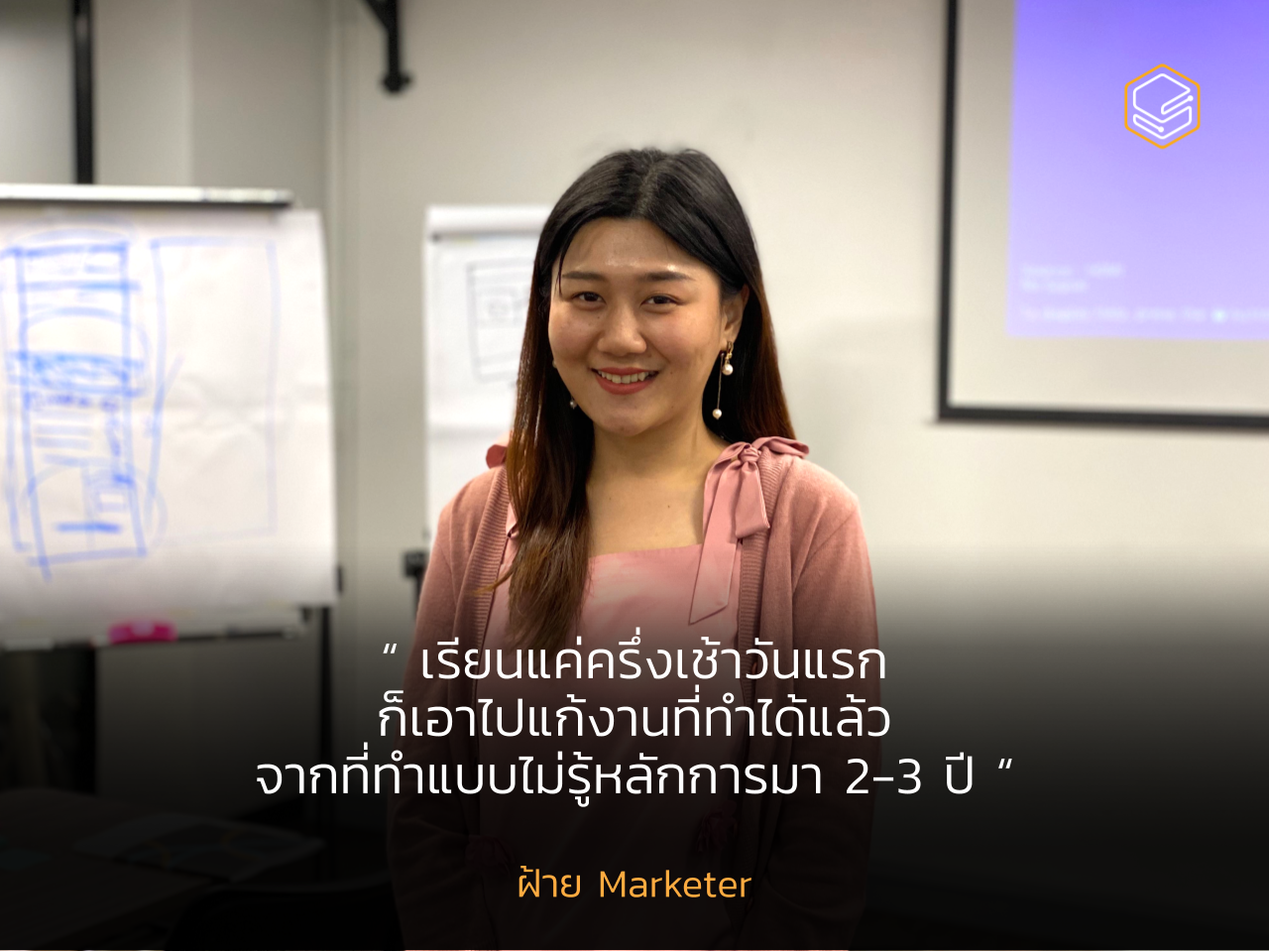 ฝ้าย - Marketer  | Skooldio Workshop Testimonial: Intensive UI