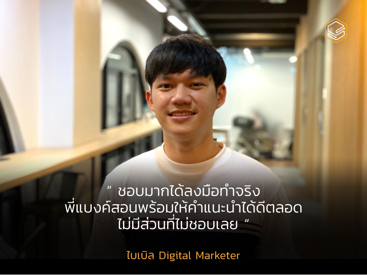 ไบเบิล - Digital Marketer  | Skooldio Workshop Testimonial: Intensive UI