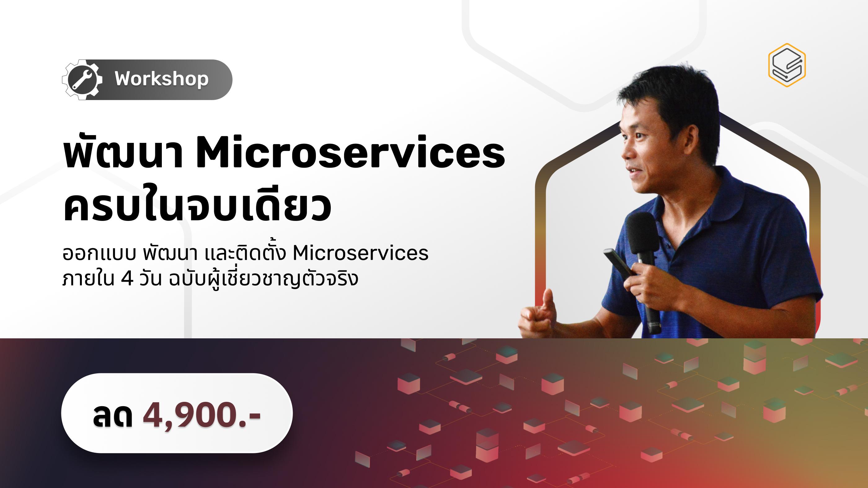 ออกแบบ พัฒนา และติดตั้ง Microservices ครบในจบเดียว | Skooldio Workshop: พัฒนา Microservices ครบในจบเดียว