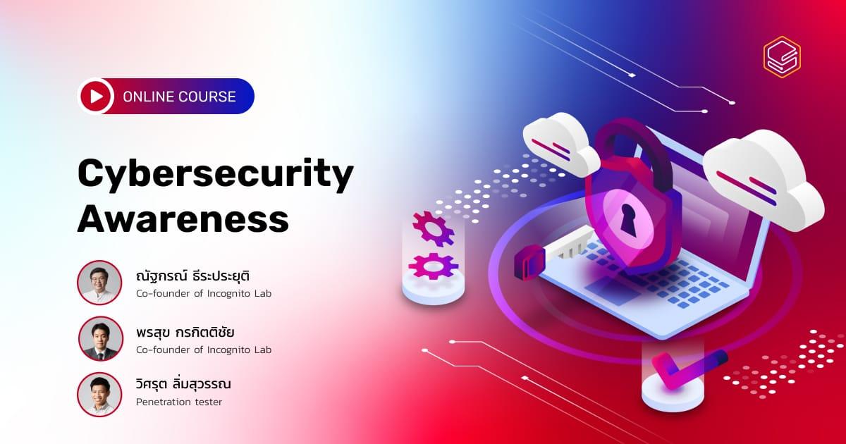 ปกป้องข้อมูลสำคัญให้ปลอดภัยบนโลกออนไลน์ แบบมืออาชีพ   Skooldio Online Course: Cybersecurity Awareness