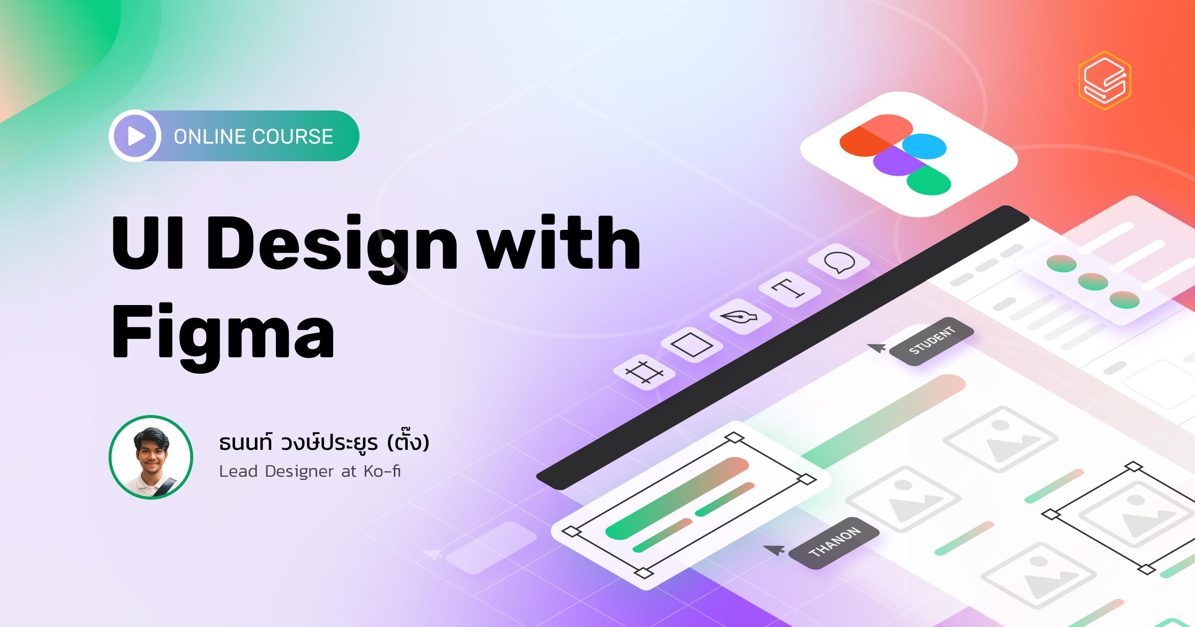 ออกแบบ UI ไปจนถึงการทำ Prototype ด้วย Figma | Skooldio Online Course: UI Design with Figma