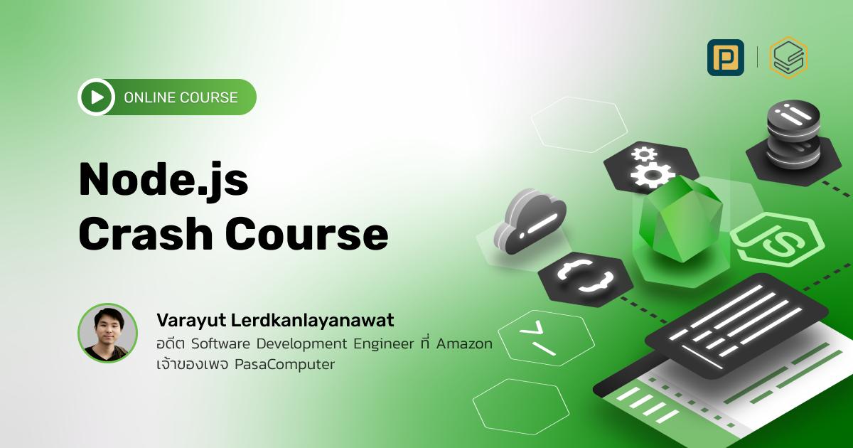 เริ่มเขียน Node.js ง่ายๆ ใน 1 ชั่วโมง   Skooldio Online Course: Node.js Crash Course