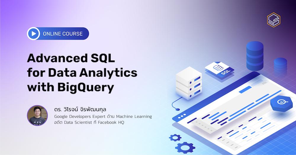 เขียน SQL อย่างเต็มประสิทธิภาพเพื่อวิเคราะห์ข้อมูลทางธุรกิจ   Skooldio Online Course: Advanced SQL for Data Analytics with BigQuery