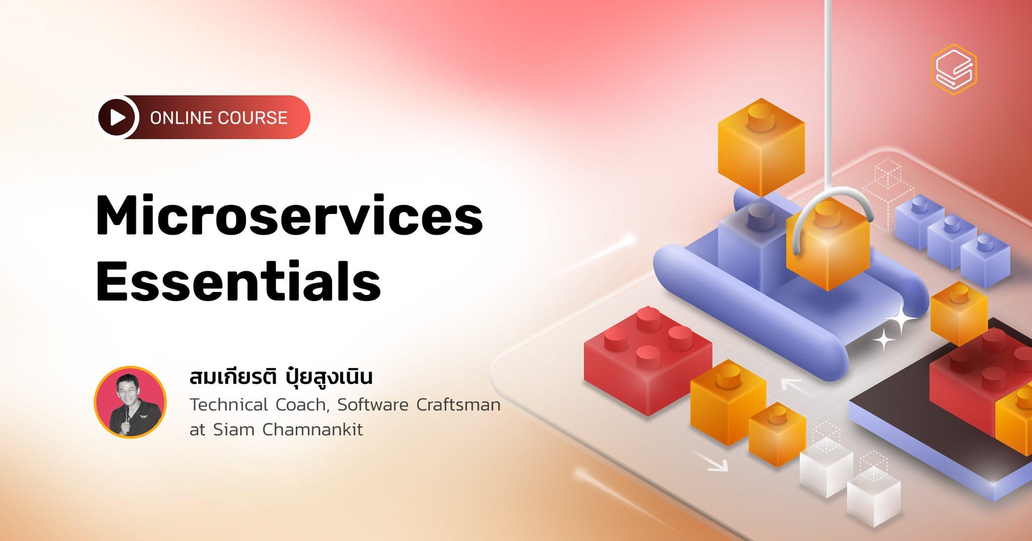 เริ่มต้น Microservices อย่างมีประสิทธิภาพ | Skooldio Online Course: Microservices Essentials