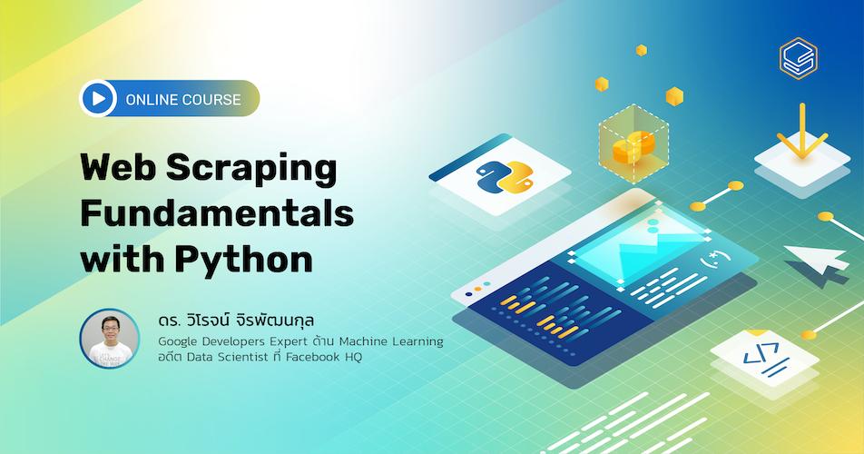 เข้าถึงข้อมูลเว็บไซต์ง่ายๆ ด้วยมือคุณ | Skooldio Online Course: Web Scraping Fundamentals with Python