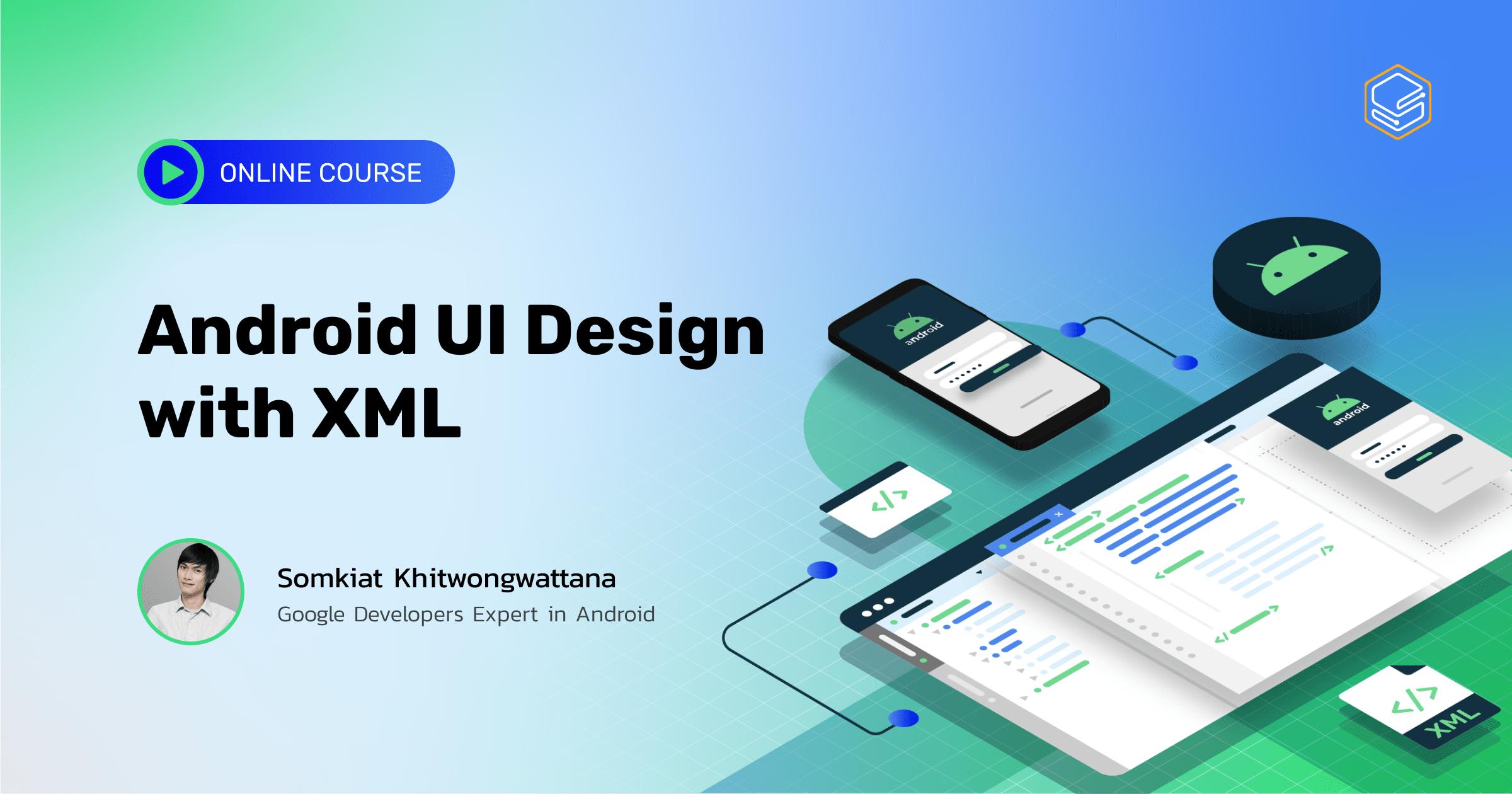 พื้นฐานสำคัญในการออกแบบ Android UI ด้วยภาษา XML   Skooldio Online Course: Android UI Design with XML