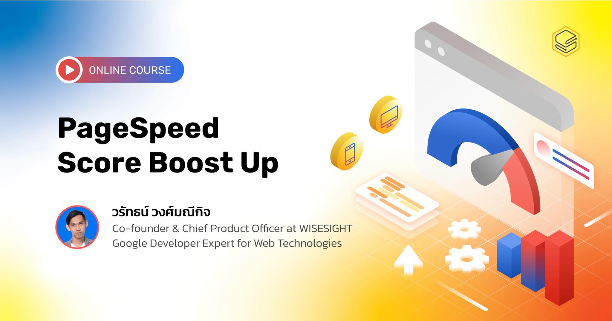 ลดระยะเวลาการโหลด website ฉบับผู้เชี่ยวชาญตัวจริง | Skooldio Online Course: PageSpeed Score Boost Up