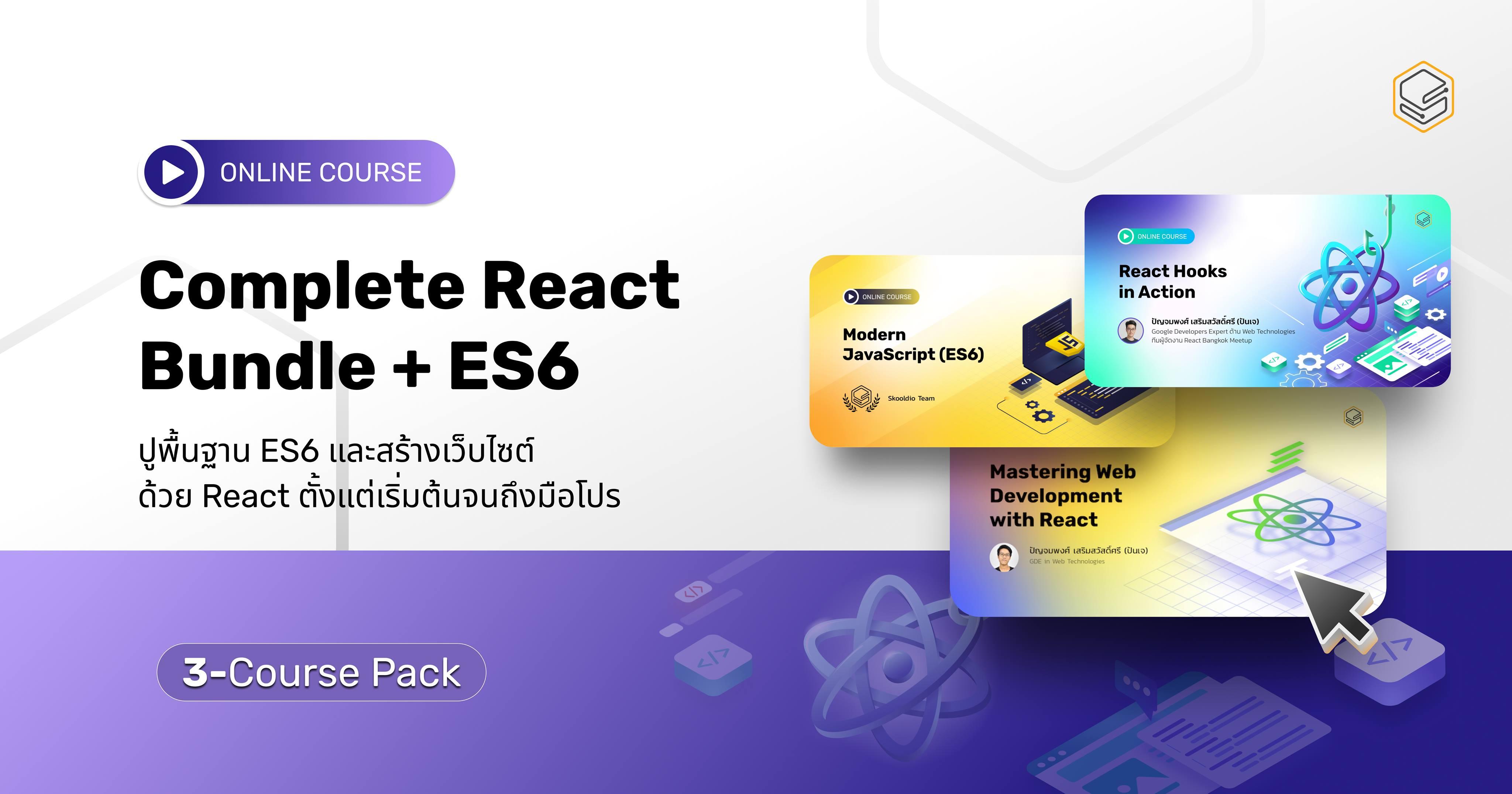 ปูพื้นฐาน ES6 และสร้างเว็บไซต์ ด้วย React ตั้งแต่เริ่มต้นจนถึงมือโปร | Skooldio Bundle: Complete React Bundle + JavaScript ES6