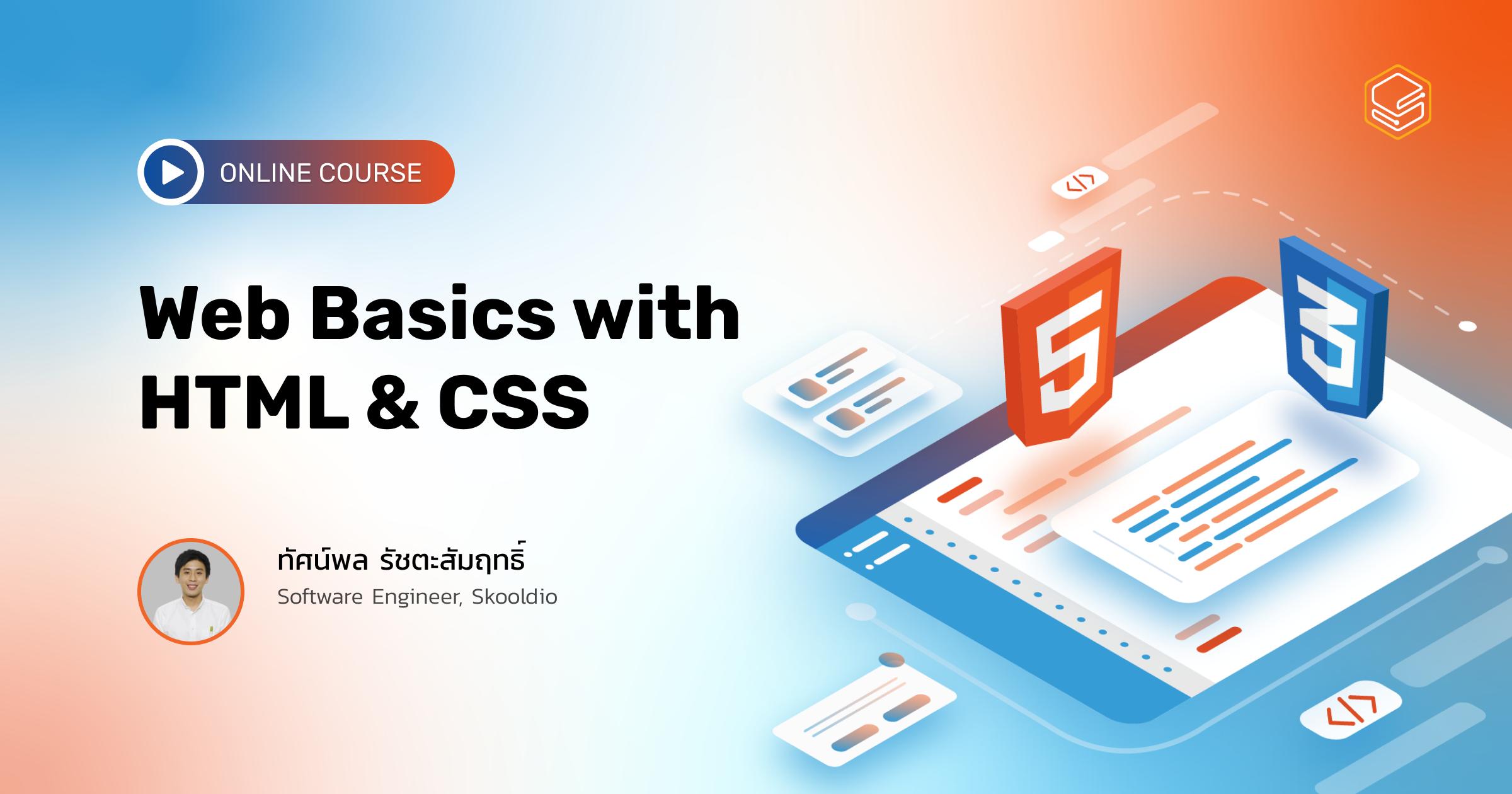 ก้าวแรกสู่การพัฒนาเว็บไซต์ด้วย HTML และ CSS | Skooldio Online Course: Web Basics with HTML and CSS
