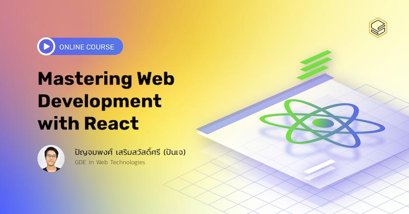 เริ่มพัฒนาเว็บแอปพลิเคชันด้วย React อย่างถูกวิธี | Skooldio Online Course: Mastering Web Development with React