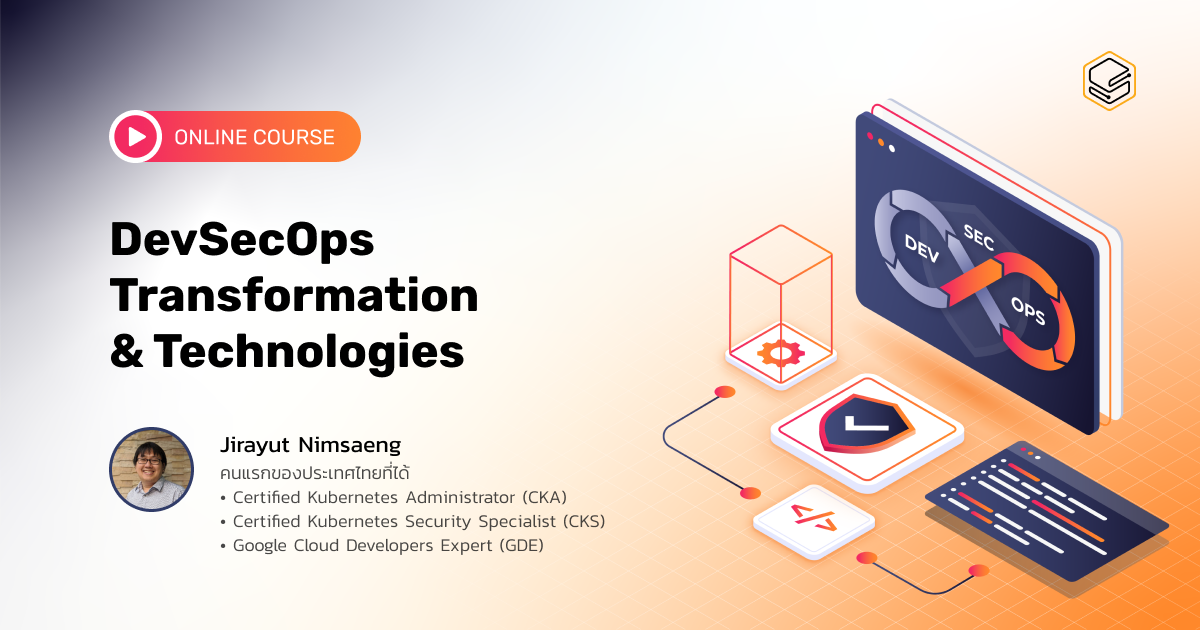 พัฒนา Software อย่างมีประสิทธิภาพ ด้วย DevSecOps | Skooldio Online Course: DevSecOps Transformation & Technologies