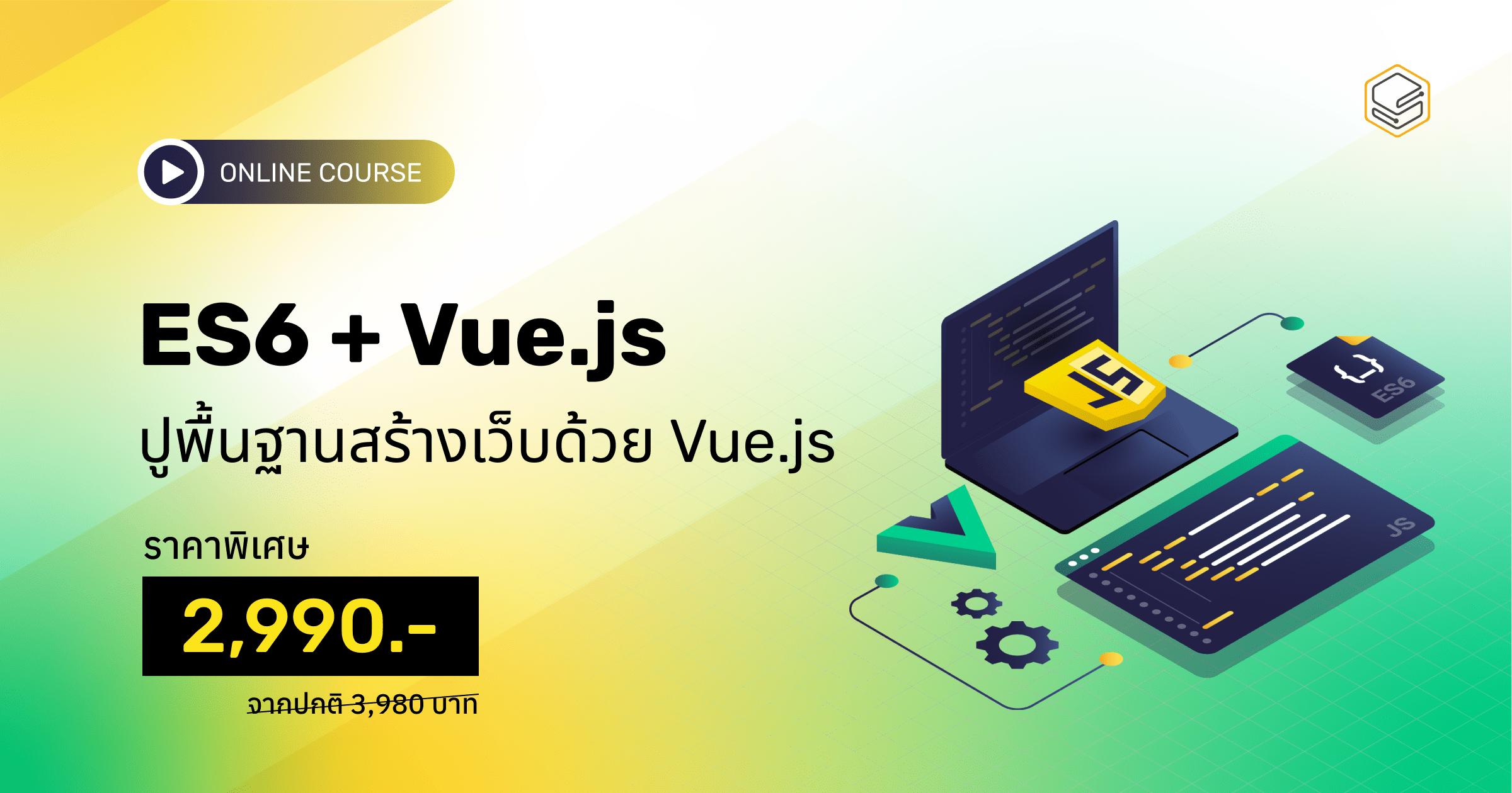 ปูพื้นฐาน ES6 และสร้างเว็บไซต์ด้วย Vuejs   Skooldio Bundle: JavaScript ES6 + Vuejs Bundle