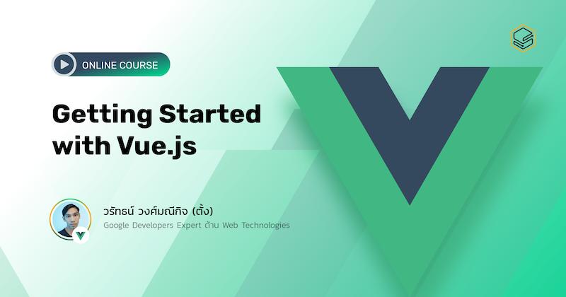 เริ่มพัฒนาเว็บแอปพลิเคชันด้วย Vue.js อย่างถูกวิธี | Skooldio Online Course: Getting Started with Vue.js