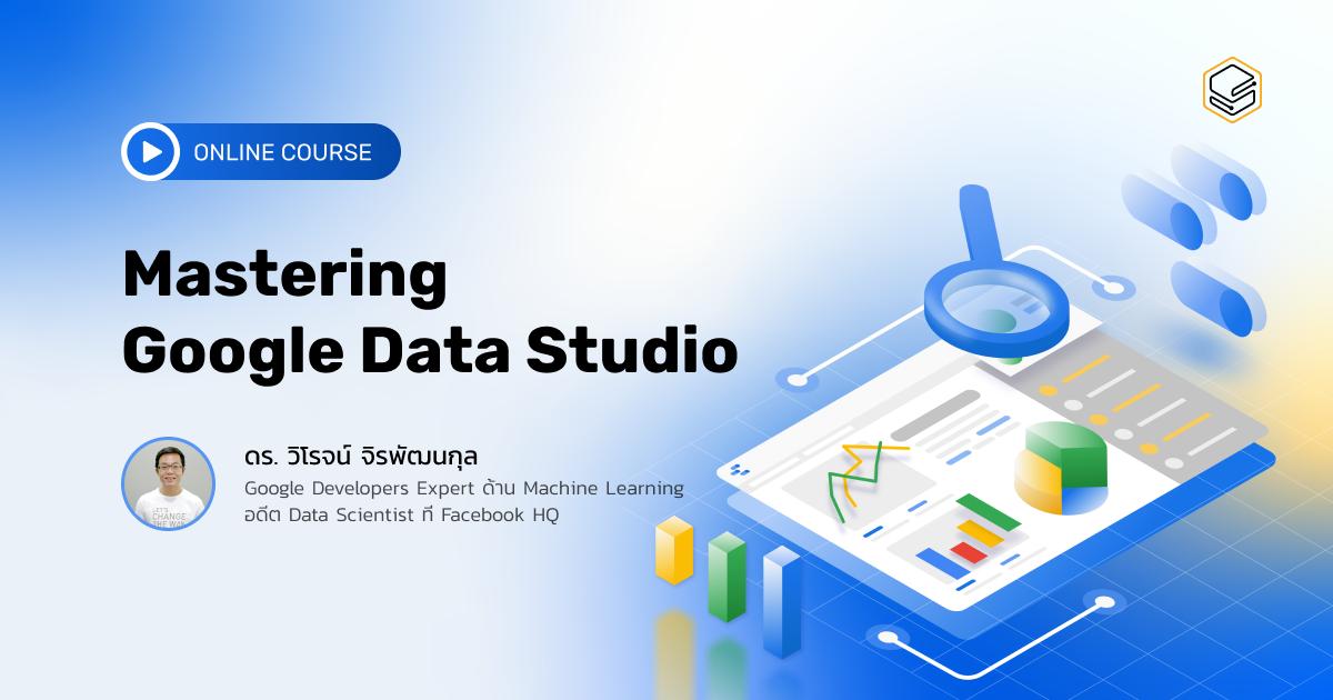 วิเคราะห์ข้อมูลพร้อมทำ Data Visualization ด้วย Google Data Studio | Skooldio Online Course: Mastering Google Data Studio